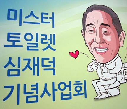 Mr. Toilet alias Sim Jae Duck lächelt den Besucher entgegen. (Foto: Hae-woo-jae)