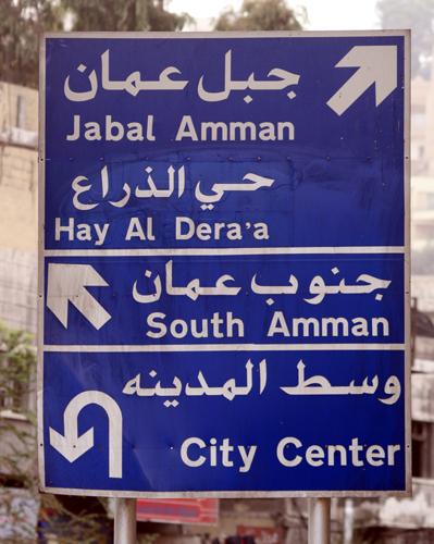 Neben Arabisch ist Englisch nicht nur auf Schildern weit verbreitet. (Foto: Karsten-Thilo Raab)