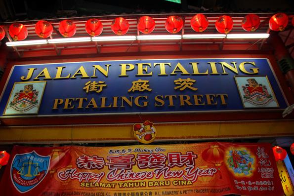Das Herz des Chinesenviertels: Die Jalan Petaling. (Foto: Karsten-Thilo Raab)