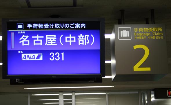 Wer Japan mit dem Flugzeug verlassen will, muss ab 2019 eine Ausreisesteuer bezahlen. (Foto Karsten-Thilo Raab)